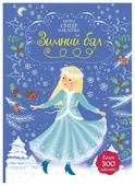 Книжка с наклейками Зимний бал