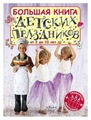 Большая книга детских праздников от 2 до 10 лет