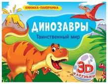 Книжка-панорамка. Динозавры. Таинственный мир