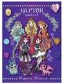 Цветной картон Ever After High Dragon Game ErichKrause, A4, 10 л., 10 цв.