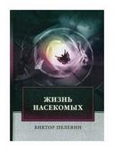 """Пелевин Виктор Олегович """"Жизнь насекомых"""""""