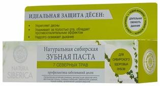 Зубная паста Natura Siberica 7 северных трав