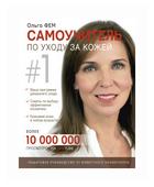 """Фем Ольга """"Самоучитель по уходу за кожей #1"""""""