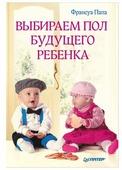 """Папа Ф. """"Выбираем пол будущего ребенка"""""""