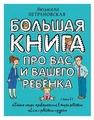 """Петрановская Л.В. """"Большая книга про вас и вашего ребенка"""""""