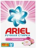Стиральный порошок Ariel Нежный пион (ручная стирка)