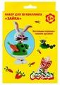 Каляка-Маляка Набор для 3D квиллинга Зайка НККМ-З