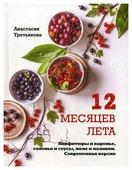 """Третьякова А. """"12 месяцев лета. Конфитюры и варенье, соленья и соусы, желе и наливки"""""""