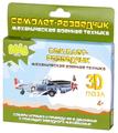 Пазл Bebelot Самолет-разведчик (BBA0505-017)