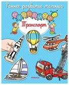 "Маклахов Никита ""Транспорт"""