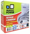 Magic Power Шланг сливной MP-625