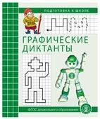 Подготовка к школе. Графические диктанты. Рабочая тетрадь для детей 5-7 лет. ФГОС