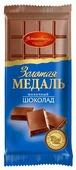 """Шоколад Волшебница """"Золотая медаль"""" молочный"""