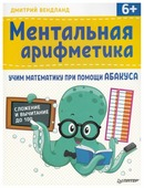 """Вендланд Д. """"Ментальная арифметика: учим математику при помощи абакуса. Сложение и вычитание до 100"""""""
