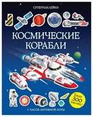 Книжка с наклейками Космические корабли