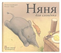 "Шарафеддин Ф. ""Няня для слоненка"""