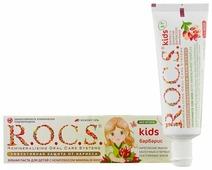 Зубная паста R.O.C.S. Kids Барбарис 3-7 лет