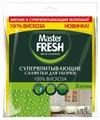 Салфетки для уборки Master FRESH супервпитывающие 3 шт
