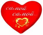 """Игрушка-антистресс СмолТойс Сердце """"Самой самой"""" красное 30 см"""