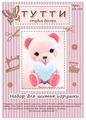 Тутти Набор для изготовления игрушки Медвежонок Милли (03-04)