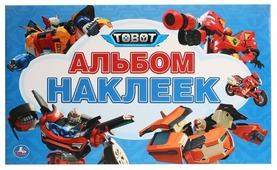Умка Альбом наклеек Тоботы (978-5-506-02812-3)