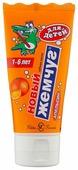Зубная паста Новый Жемчуг Апельсин от 1 до 6 лет