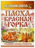 """Сост. Кашин С.П. """"Ваш домашний хранитель. Пасха. Красная горка. Традиции, обряды, рецепты"""""""
