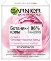 GARNIER Ботаник-крем для лица Розовая вода