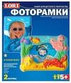 LORI Фоторамки - В синем море (Н-073)