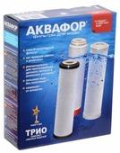 Комплект картриджей Аквафор трио (для жесткой воды: B510-03,04,07)