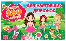 АСТ Альбом Для настоящих девчонок, 250 шт
