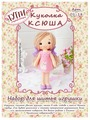 Тутти Набор для шитья игрушки из фетра Куколка Ксюша (01-18)