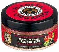 Planeta Organica Скраб для тела Индийский кешью и органическое масло сандала