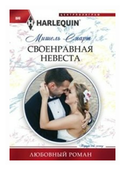 """Смарт Мишель """"Своенравная невеста"""""""