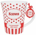 BE HAPPY Кружка Ксения 350 мл