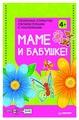 Издательский Дом ПИТЕР Набор для творчества Объемные открытки своими руками с наклейками Маме и бабушке! (978-5-00116-194-3)