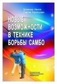"""Харахордин С.Е. """"Новые возможности в технике борьбы самбо"""""""