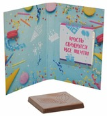 """Шоколад Всякие штуки """"С днем рождения!"""" молочный порционный с мини-открыткой"""