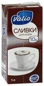 Сливки Valio ультрапастеризованные для кофе 10%, 1000 мл