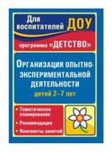 """Мартынова Е.А. """"Организация опытно-экспериментальной деятельности детей 2-7 лет. Тематическое планирование, рекомендации, конспекты занятий"""""""