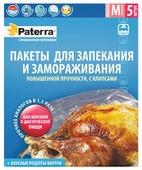 Пакеты для запекания Paterra 109-185