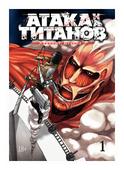 """Исаяма Х. """"Атака на титанов. Книга 1"""""""
