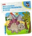 Раскраска-пазл BONDIBON Стегозавр 16 элементов (ВВ2354)