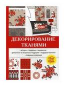 "Николаева О.А. ""Декорирование тканями"""