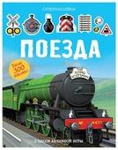 """Книжка с наклейками """"Поезда"""""""
