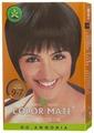 Краска для волос COLOR MATE Hair Color (75 г.) — травяная краска без аммиака!(Светло-коричневый) Тон-9.7