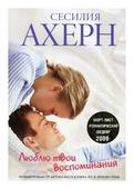 """Ахерн Сесилия """"Люблю твои воспоминания"""""""