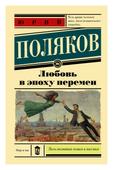 """Поляков Ю.М. """"Любовь в эпоху перемен"""""""
