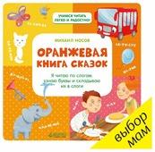 """Носов М. """"Учимся читать легко и радостно! Оранжевая книга сказок"""""""