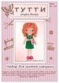 Тутти Набор для шитья игрушки из фетра Куколка Полли (01-14)